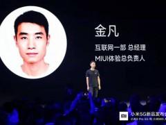 小米5G新品发布:MIUI11和小米MIX Alpha同场亮相