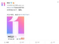MIUI11迎来全量开发版公测 38款机型可升级